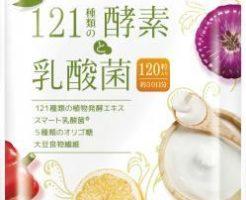 121種類の酵素と乳酸菌